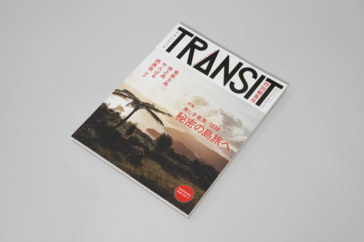 transit_amami_ryukyu_1