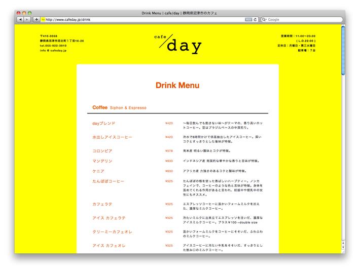 cafeday_web_03