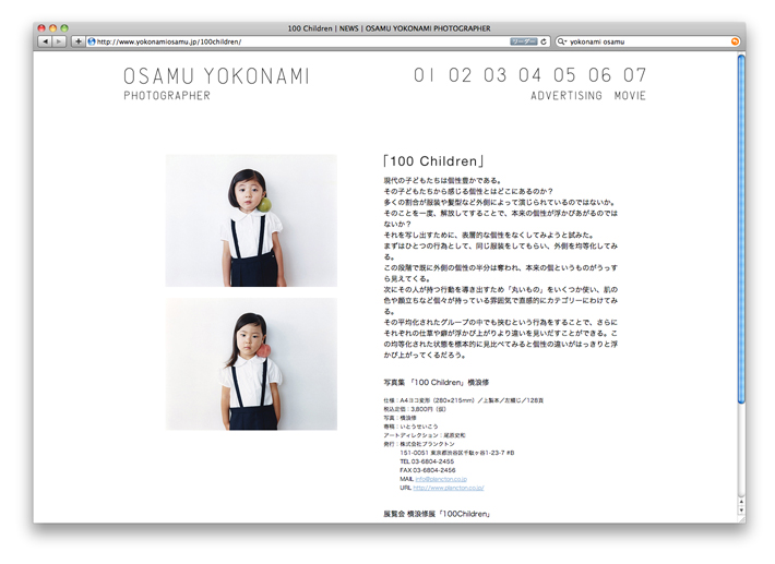 osamuyokonami_web_08