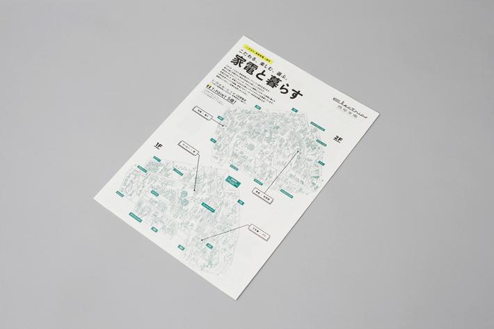 tsutaya_kaden_1