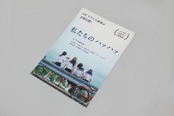 watashitati_12